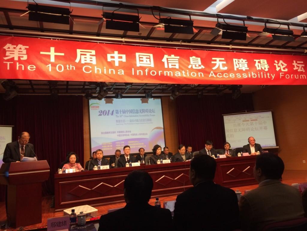 第十届中国无障碍论坛开幕式