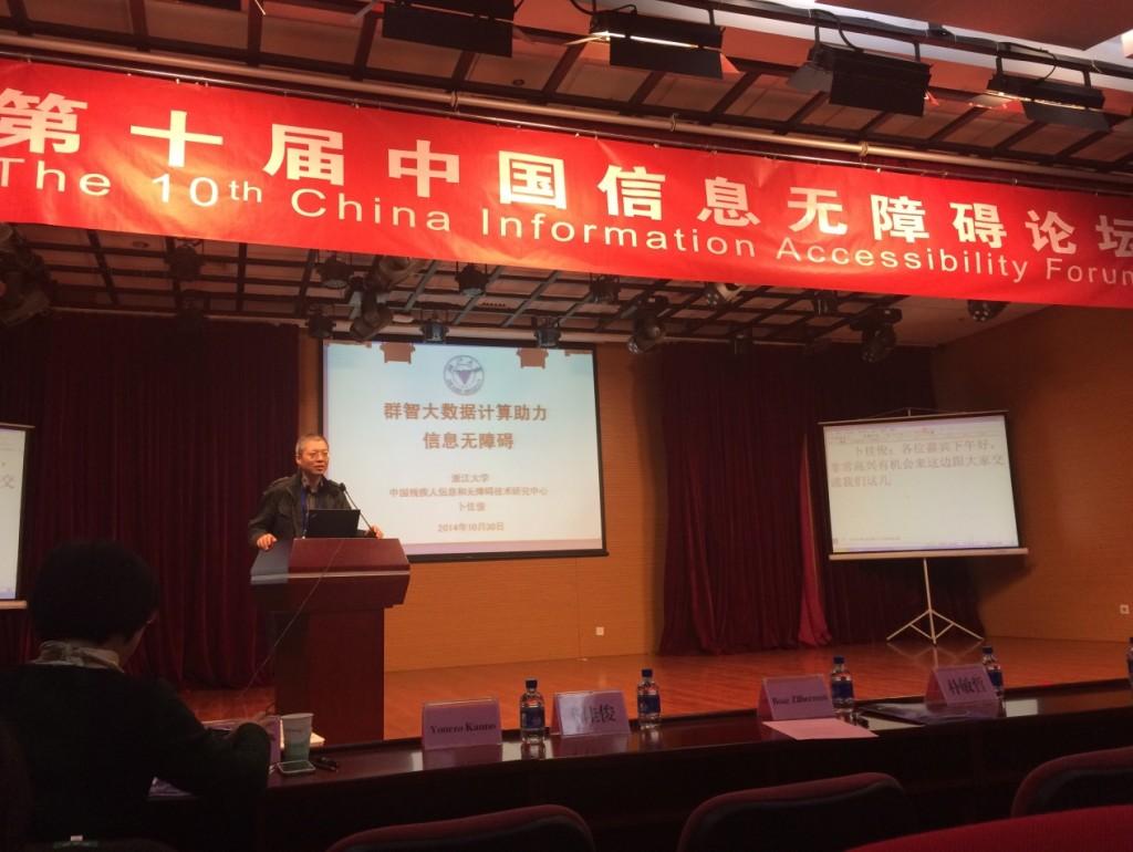 实验室学术骨干、中国残疾人信息和无障碍技术研究中心副主任卜佳俊教授做主题报告