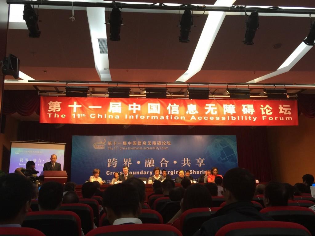 第十一届中国信息无障碍论坛开幕式