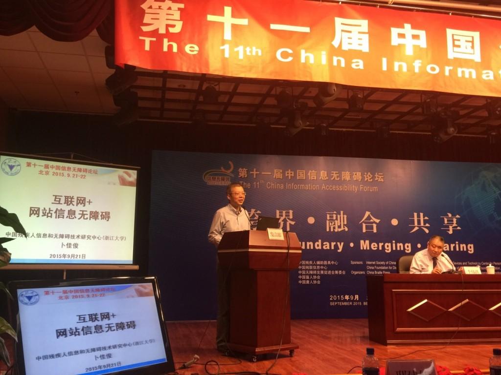 实验室学术骨干、中国残疾人信息和无障碍技术研究中心副主任卜佳俊教授做主旨演讲