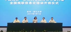 再度携手促进残疾人共享社会经济发展成果——中国残联-浙江大学战略合作签约