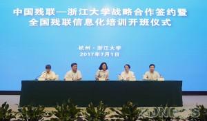 图为中国残联、浙江大学双方领导出席活动现场