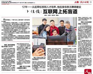 EAGLE实验室卜佳俊教授:互联网上拓盲道