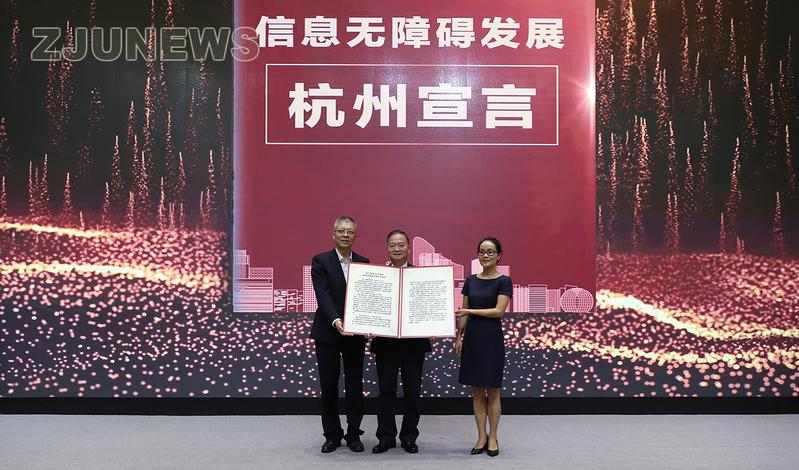 信息无障碍杭州宣言-发布