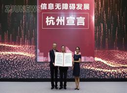 第15届中国信息无障碍论坛暨全国无障碍环境建设成果展示应用推广活动举行