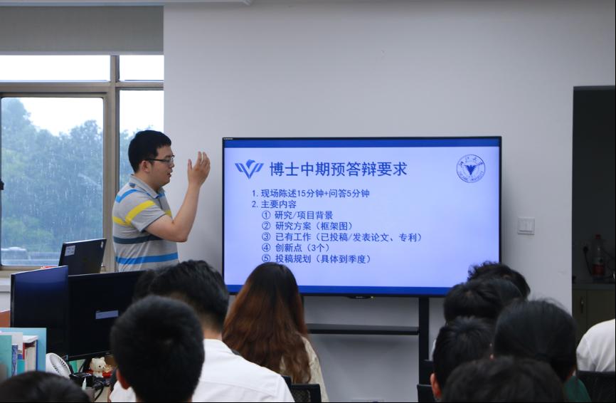 周晟老师讲解暑期研讨会注意事项